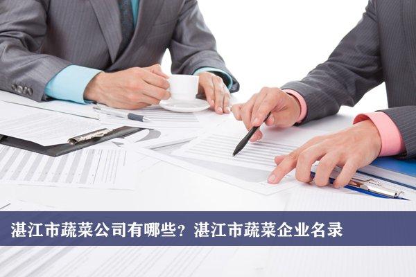 湛江市蔬菜公司有哪些?湛江蔬菜企业名录