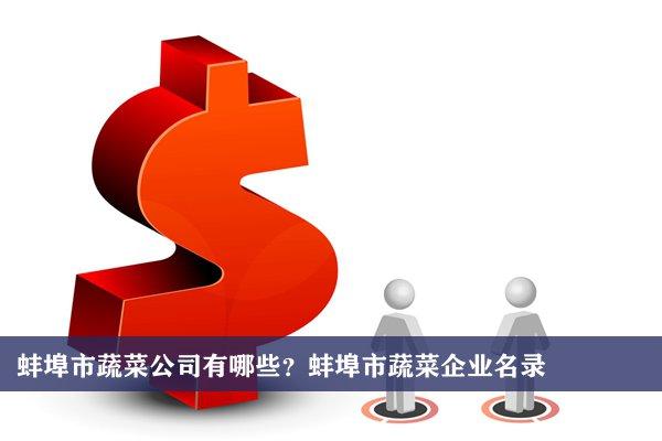 蚌埠市蔬菜公司有哪些?蚌埠蔬菜企业名录