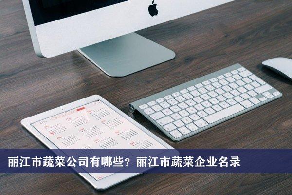 丽江市蔬菜公司有哪些?丽江蔬菜企业名录