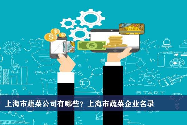 上海市蔬菜公司有哪些?上海蔬菜企业名录