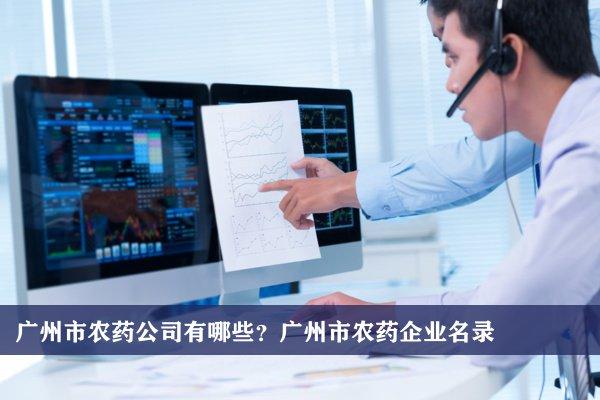 广州市农药公司有哪些?广州农药企业名录