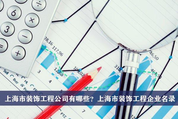 上海市裝飾工程公司有哪些?上海裝飾工程企業名錄
