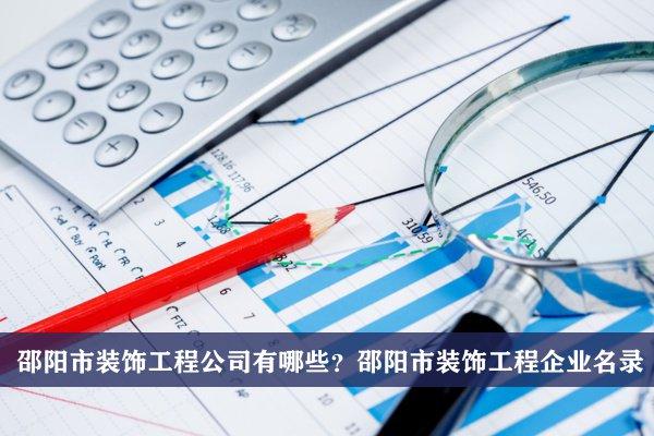 邵阳市装饰工程公司有哪些?邵阳装饰工程企业名录