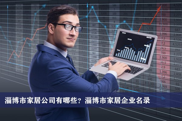 淄博市家居公司有哪些?淄博家居企业名录