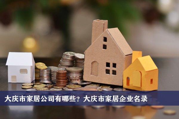 大庆市家居公司有哪些?大庆家居企业名录