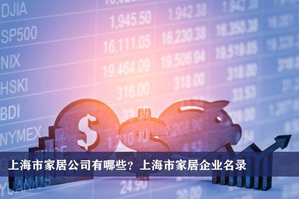 上海市家居公司有哪些?上海家居企業名錄