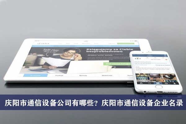 庆阳市通信设备公司有哪些?庆阳通信设备企业名录