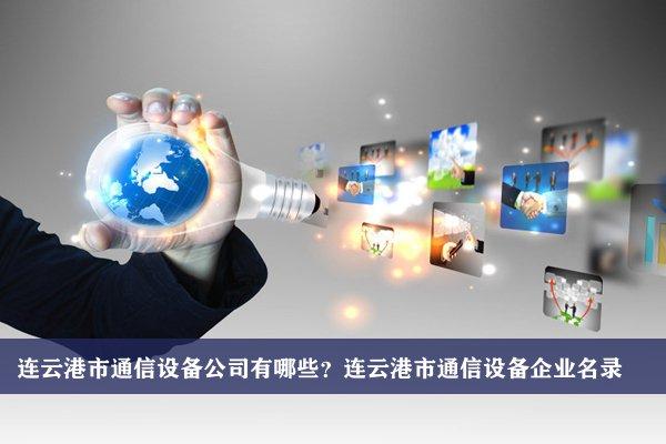 连云港市通信设备公司有哪些?连云港通信设备企业名录