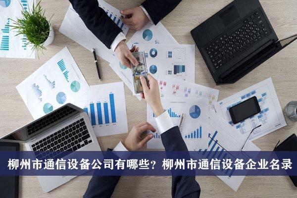 柳州市通信设备公司有哪些?柳州通信设备企业名录