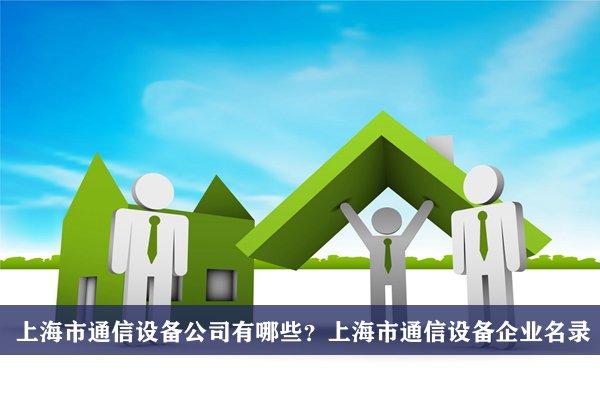 上海市通信設備公司有哪些?上海通信設備企業名錄