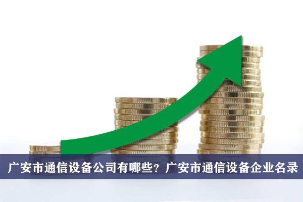 广安市通信设备公司有哪些?广安通信设备企业名录
