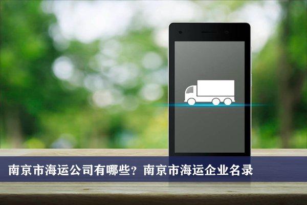 南京市海运公司有哪些?南京海运企业名录