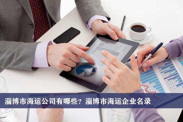 淄博市海运公司有哪些?淄博海运企业名录