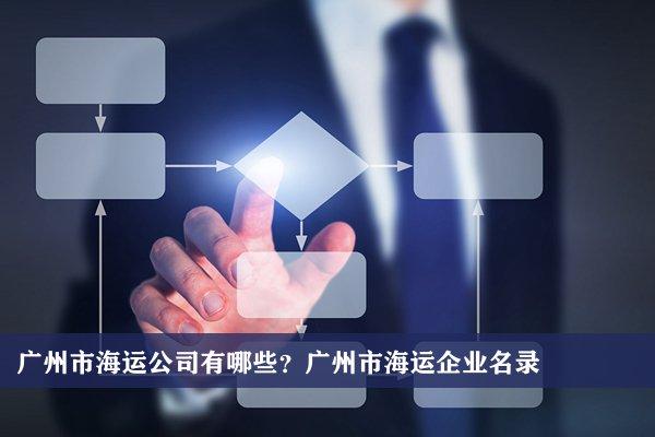 广州市海运公司有哪些?广州海运企业名录