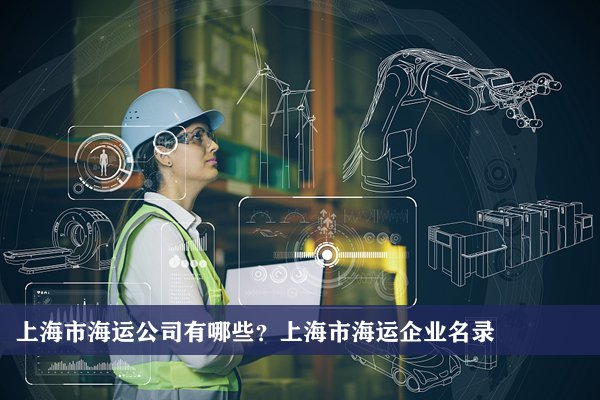 上海市海運公司有哪些?上海海運企業名錄