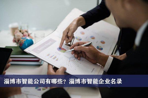 淄博市智能公司有哪些?淄博智能企业名录