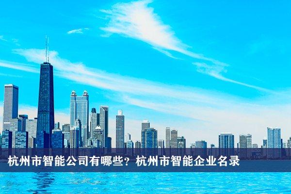杭州市智能公司有哪些?杭州智能企业名录