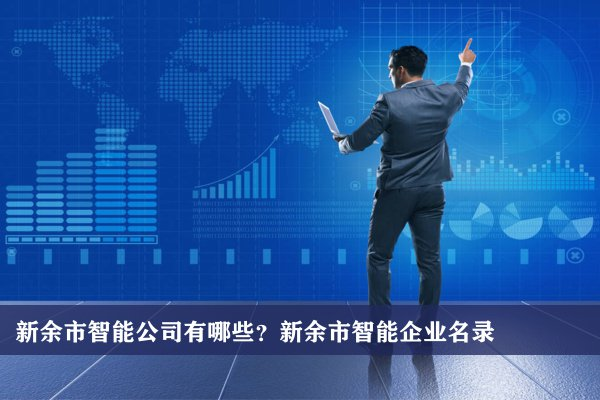 新余市智能公司有哪些?新余智能企业名录