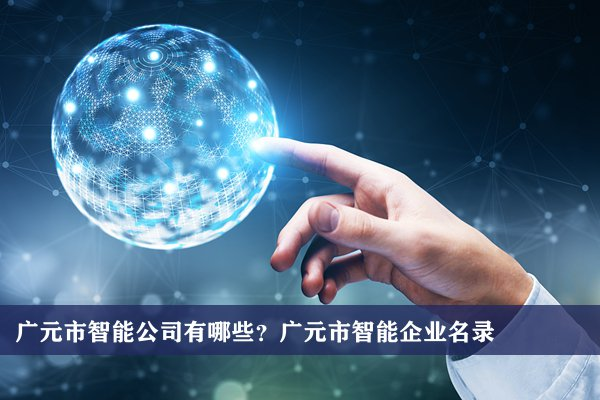 广元市智能公司有哪些?广元智能企业名录
