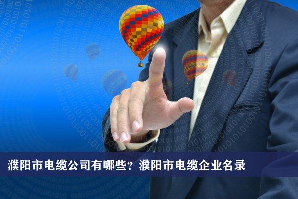 濮阳市电缆公司有哪些?濮阳电缆企业名录