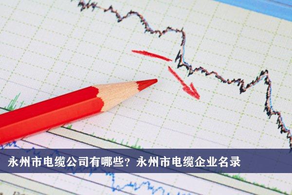 永州市电缆公司有哪些?永州电缆企业名录
