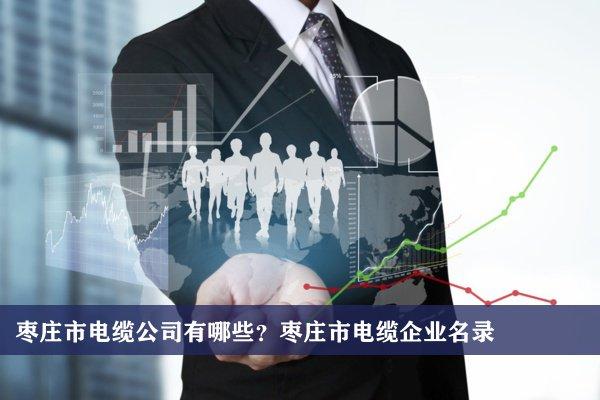 枣庄市电缆公司有哪些?枣庄电缆企业名录