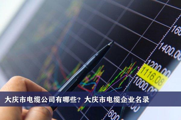 大庆市电缆公司有哪些?大庆电缆企业名录
