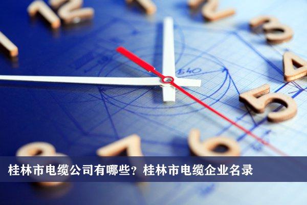 桂林市电缆公司有哪些?桂林电缆企业名录