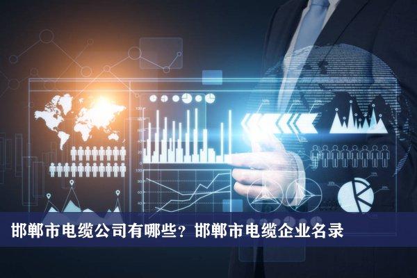 邯郸市电缆公司有哪些?邯郸电缆企业名录
