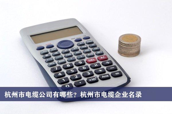 杭州市电缆公司有哪些?杭州电缆企业名录