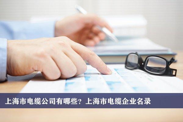 上海市電纜公司有哪些?上海電纜企業名錄