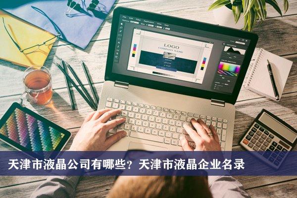 天津市液晶公司有哪些?天津液晶企业名录