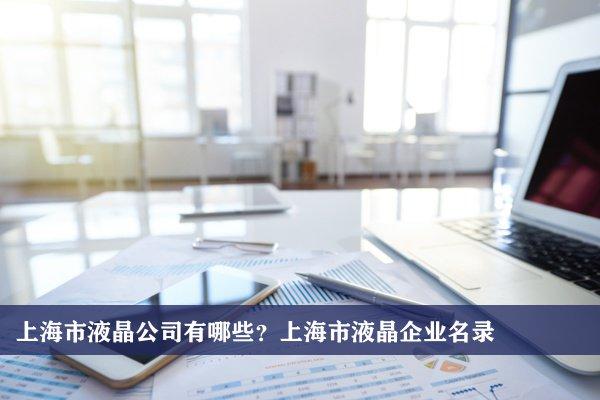 上海市液晶公司有哪些?上海液晶企业名录