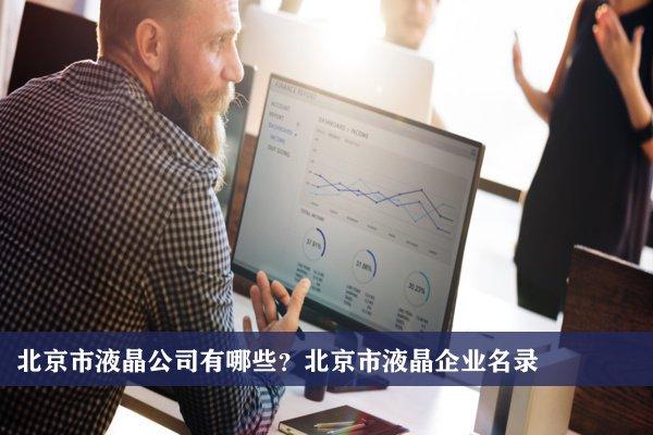 北京市液晶公司有哪些?北京液晶企业名录
