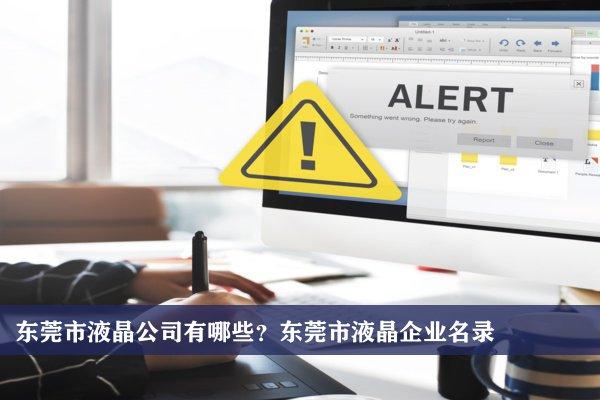 东莞市液晶公司有哪些?东莞液晶企业名录