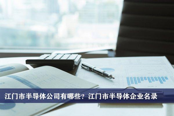江门市半导体公司有哪些?江门半导体企业名录