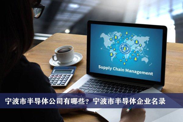 宁波市半导体公司有哪些?宁波半导体企业名录