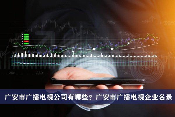 广安市广播电视公司有哪些?广安广播电视企业名录