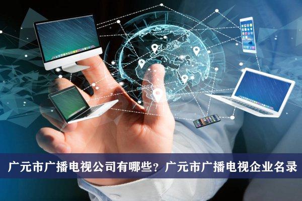 广元市广播电视公司有哪些?广元广播电视企业名录