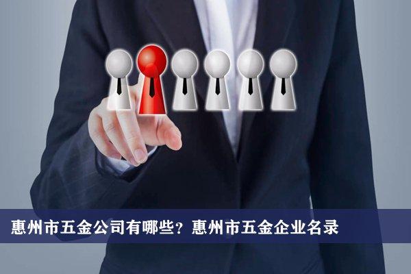 惠州市五金公司有哪些?惠州五金企业名录