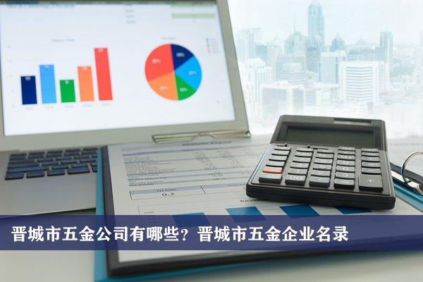 晋城市五金公司有哪些?晋城五金企业名录