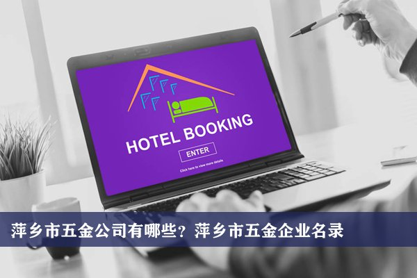 萍乡市五金公司有哪些?萍乡五金企业名录
