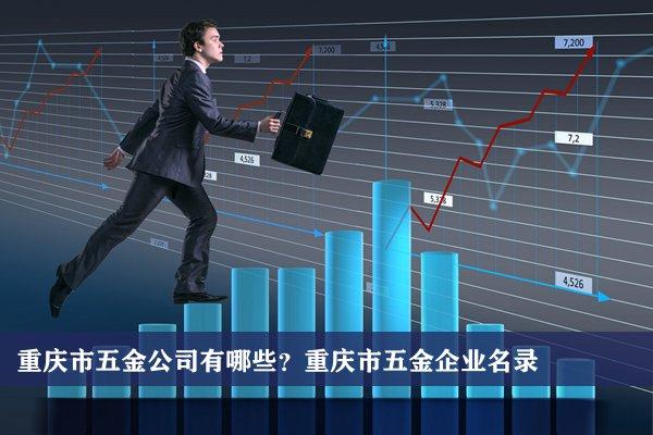 重庆市五金公司有哪些?重庆五金企业名录