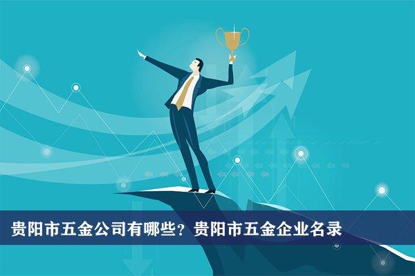 贵阳市五金公司有哪些?贵阳五金企业名录