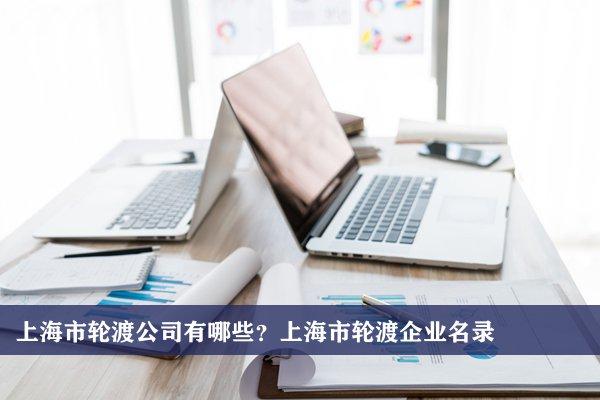 上海市輪渡公司有哪些?上海輪渡企業名錄
