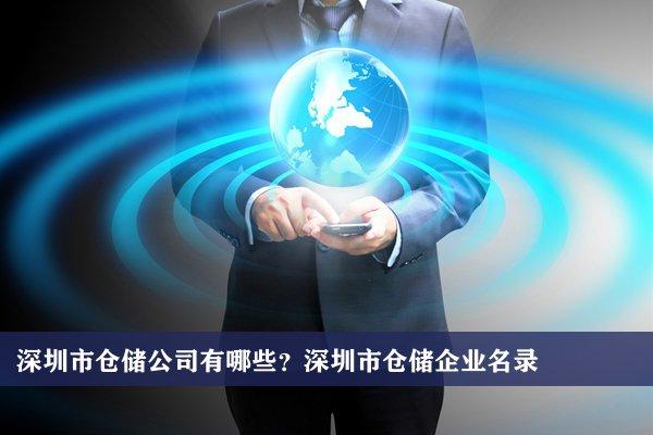 深圳市仓储公司有哪些?深圳仓储企业名录