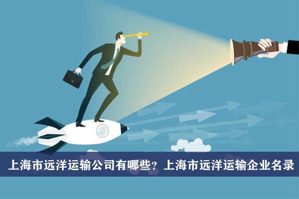 上海市遠洋運輸公司有哪些?上海遠洋運輸企業名錄