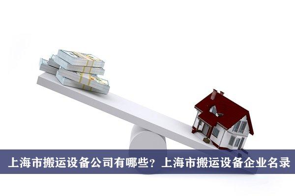 上海市搬運設備公司有哪些?上海搬運設備企業名錄