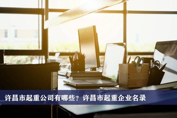 许昌市起重公司有哪些?许昌起重企业名录