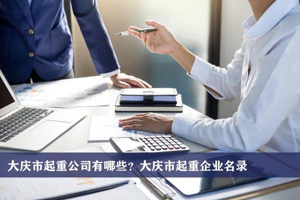 大庆市起重公司有哪些?大庆起重企业名录
